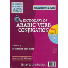 Reference Books and Dictionaries in English, French, Arabic